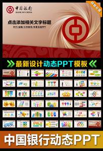 动态中国银行PPT模板