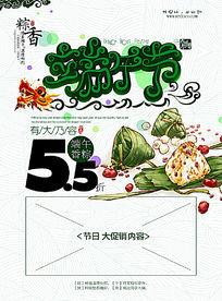 端午节商场促销海报设计 PSD