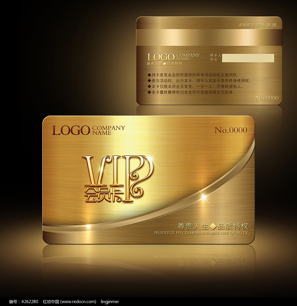镀金vip会员卡模板设计
