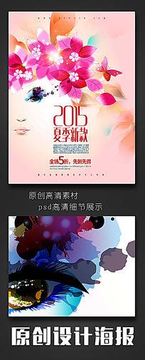 粉色夏季新款打折海報設計