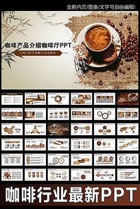 复古下午茶咖啡主题咖啡厅动态PPT