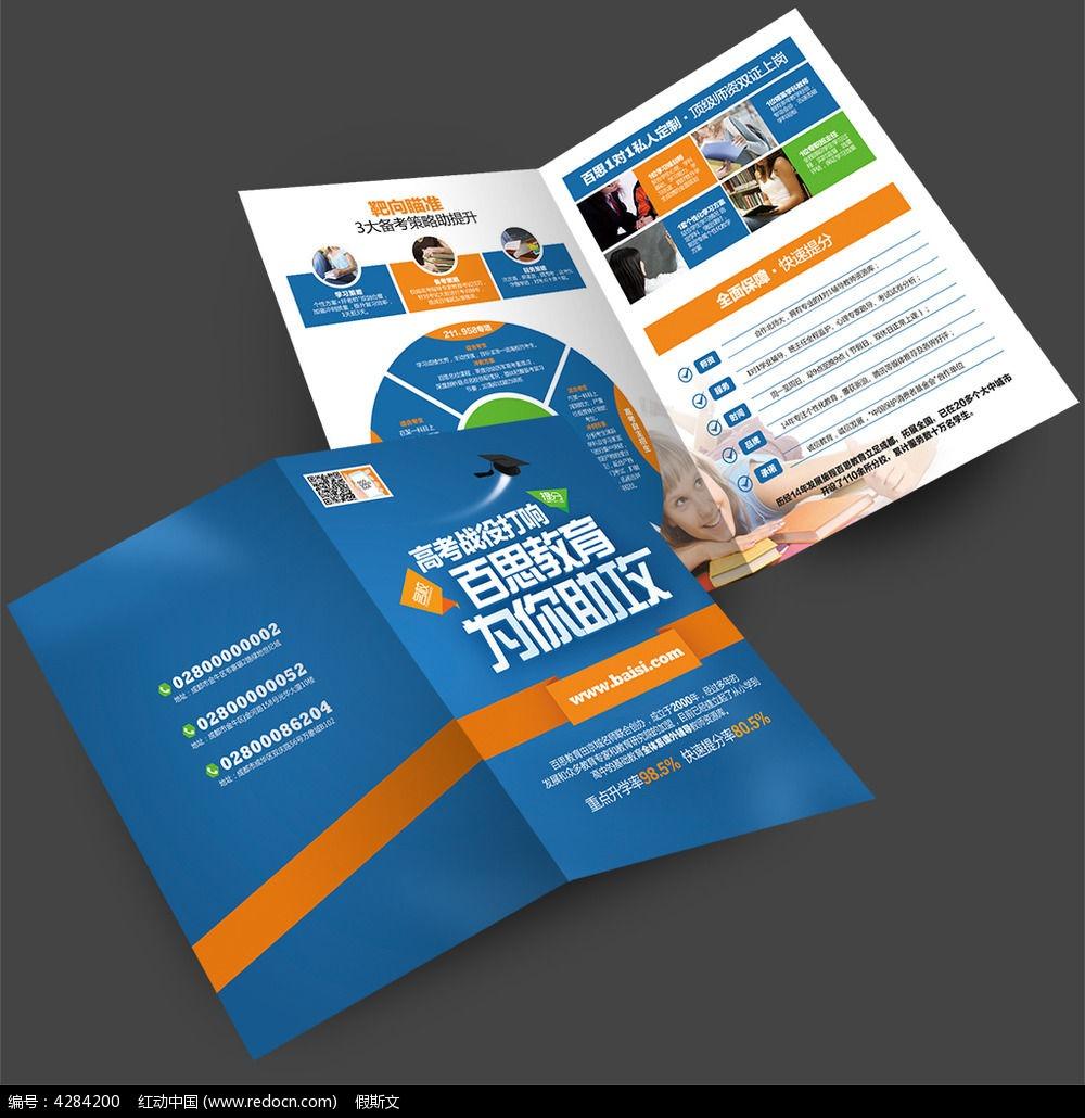 高考培训招生折页设计图片