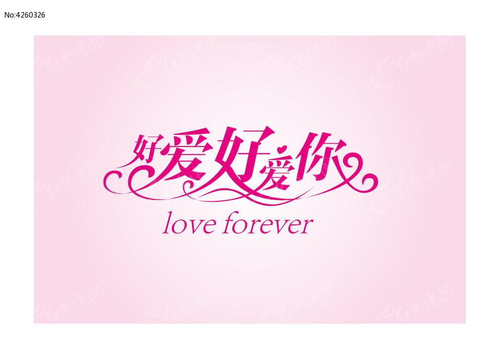 好爱好爱你婚庆字体设计