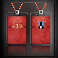 红色音乐会工作证设计