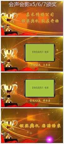 会声会影x5/6/7年度颁奖典礼开场视频素材