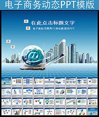 互联网络电子商务PPT模板