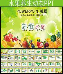 健康养生水果PPT设计模板