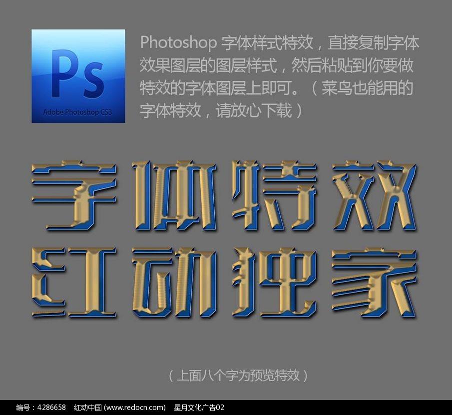 10款 蓝色特效PS字体样式