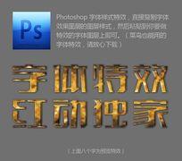 金色渐变特效字体PS样式