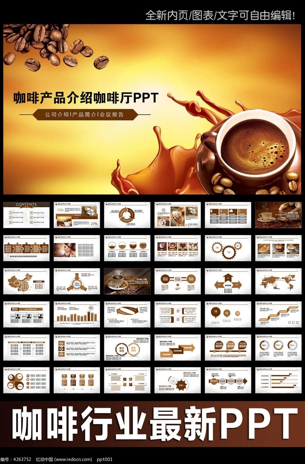 原创设计稿 ppt模板/ppt背景图片 酒店餐饮ppt 咖啡厅设计ppt模板  请