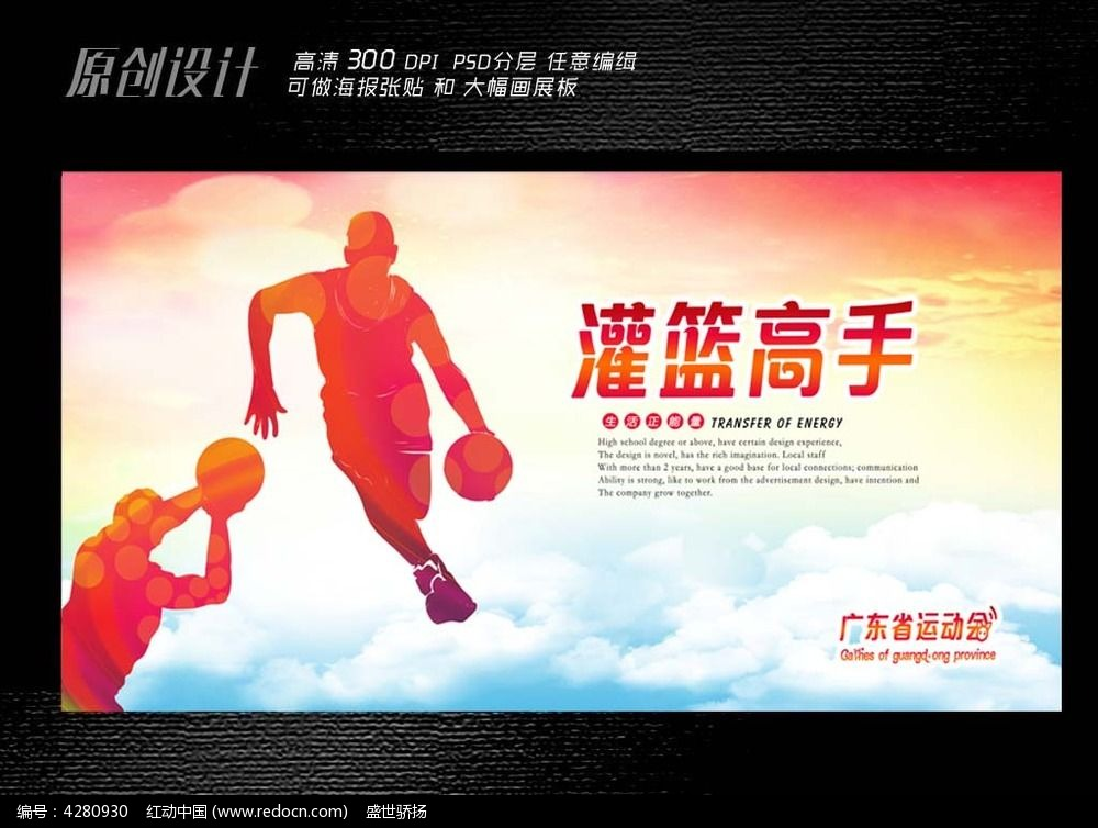 篮球比赛宣传海报设计