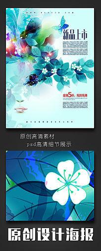 蓝色夏季新品上市海报