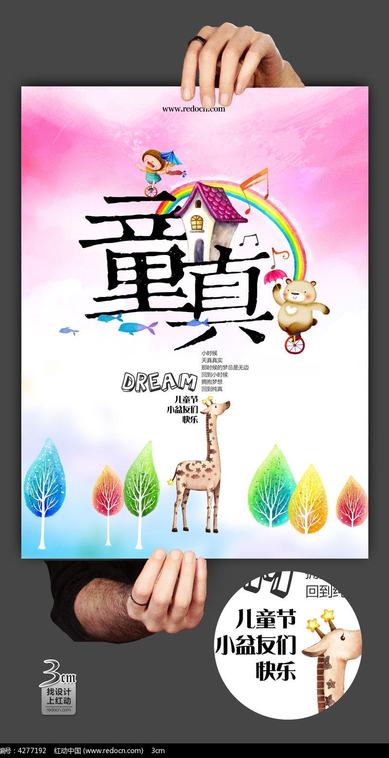 六一儿童节童真海报设计图片
