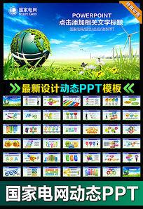 绿色国家电网公司动态PPT模板