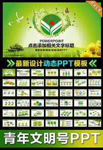 绿色清新创建青年文明号PPT模版