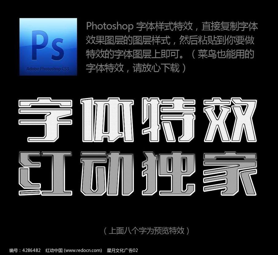 13款 银色PS字体样式下载