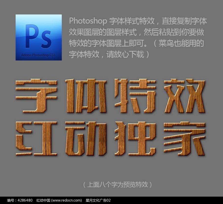 样式PS字体艺术_木板v样式/字体字图片素材水族景观设计北京图片