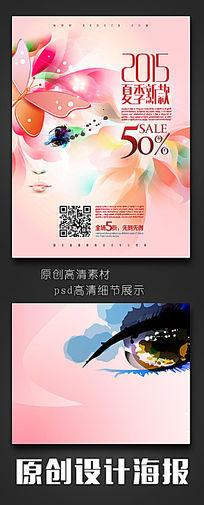 女性夏季购物海报设计