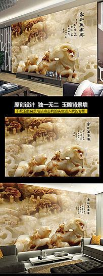 三羊开泰玉雕电视背景墙