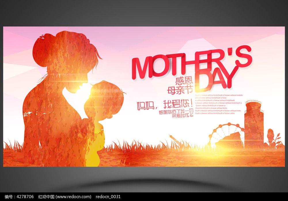 我爱妈妈母亲节海报设计psd下载