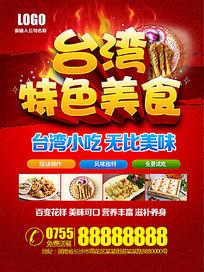 台湾特色美食促销宣传海报设计