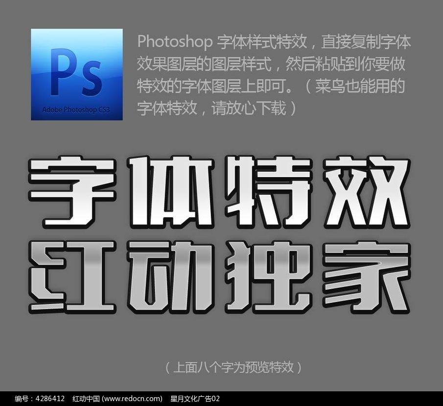 11款 描边PS字体样式