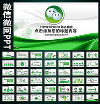微信微营销培训工作PPT模板
