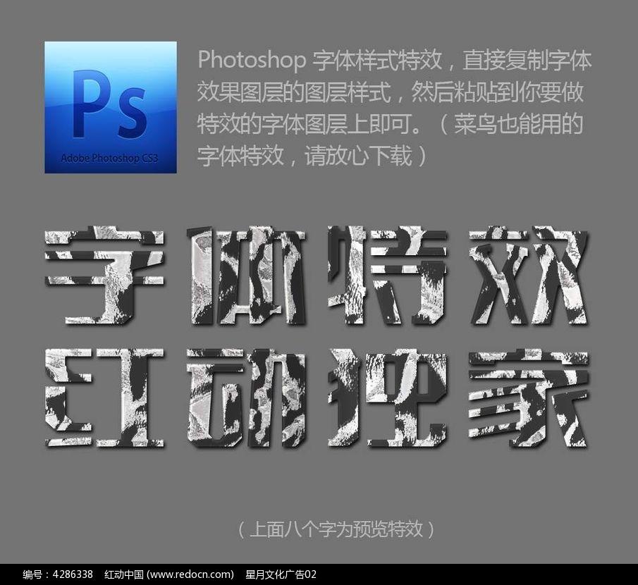 7款 银色PS字体样式下载