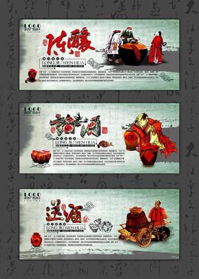 中国风白酒展板设计