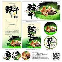 中国风端午节海报素材