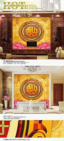 中国风立体福字电视背景墙