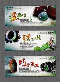 中国风玉石海报模版