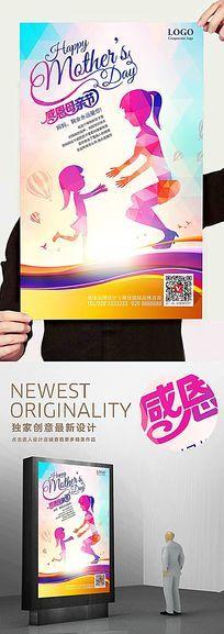 钻石风五月母亲节促销海报
