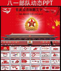 八一建军节军队部队动态PPT模板