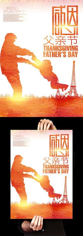 炫彩感恩父亲节海报设计