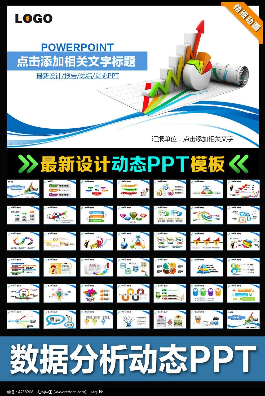 财务报告数据分析报表统计ppt模板