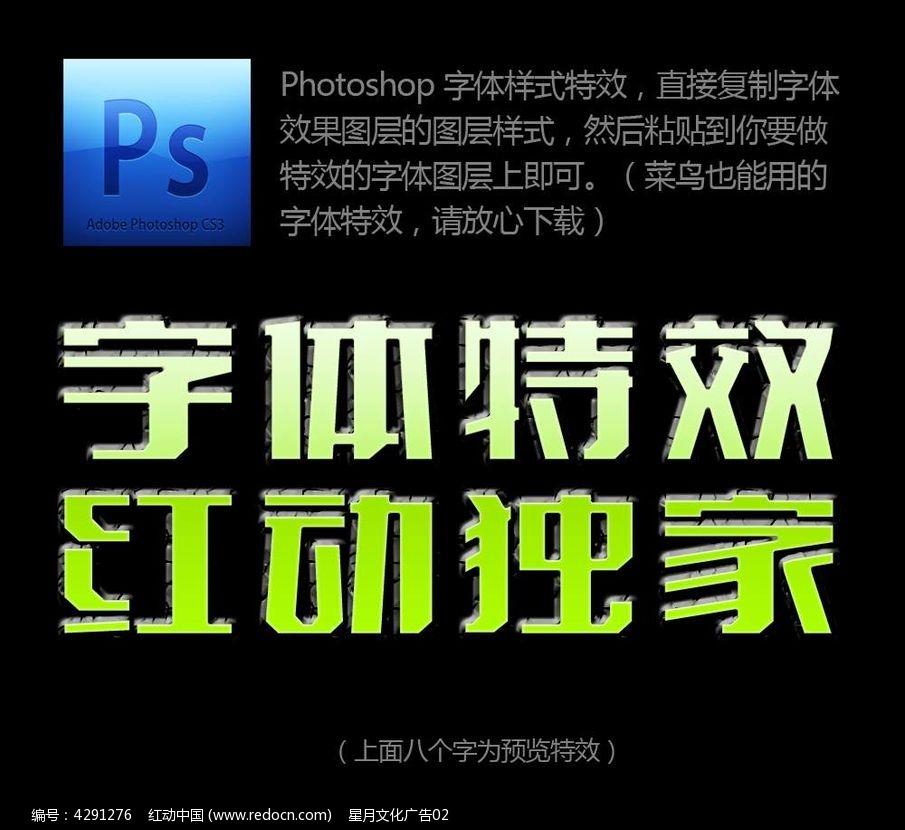 标签:PSD字体特效 字体样式 漂亮字体效果 图层样式 PS样式 漂亮字体样式 中文字体库样式 特效 效果 样式 绿色 渐变 纹理 凸字 POP字体