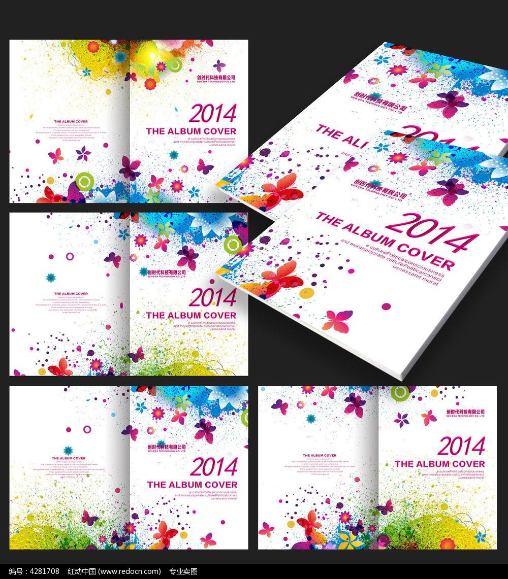 产品服务手册封面设计psd下载