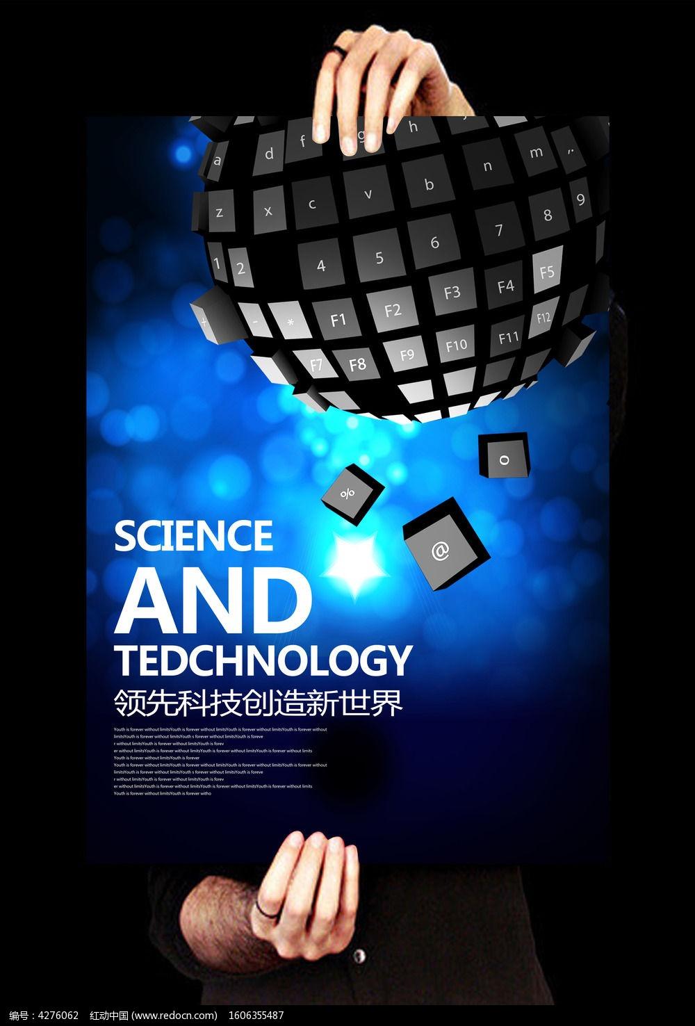 创意蓝色键盘电脑科技海报设计图片