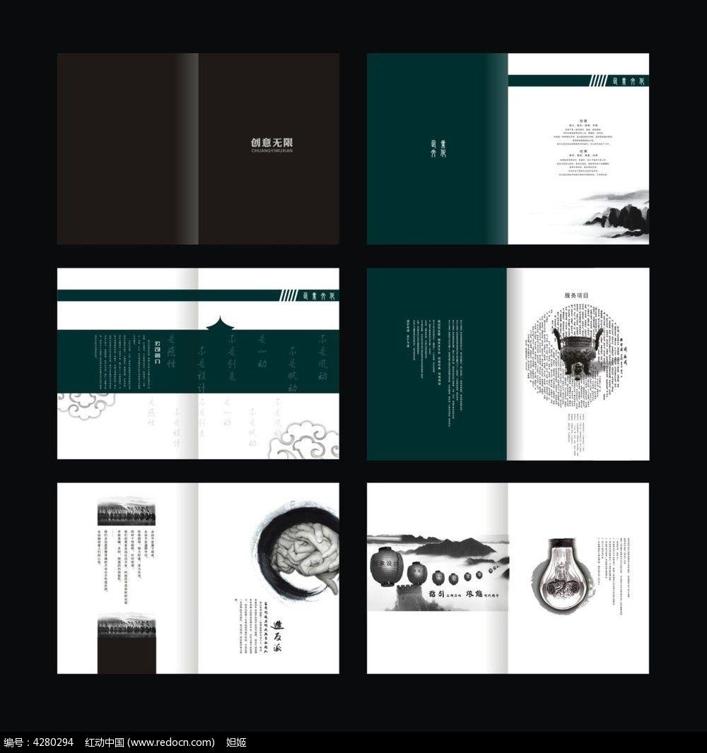 创意企业文化宣传册设计图片
