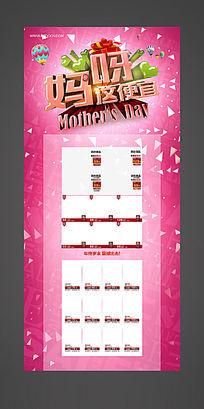 创意淘宝母亲节促销首页模板