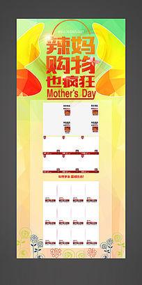 创意淘宝母亲节促销页面设计