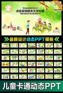 动态卡通儿童幼儿园PPT模板