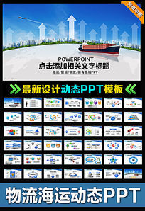 动态物流货运海运PPT模板下载