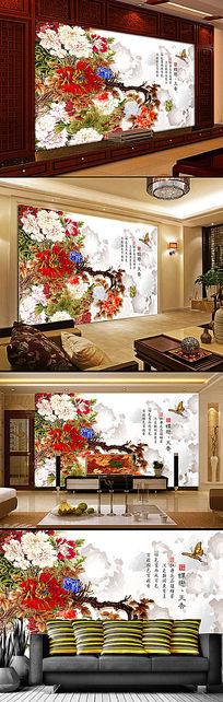 花开富贵牡丹艺术电视背景墙