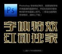 黄金边框立体字字体样式