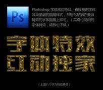 黄金花纹边框字体样式