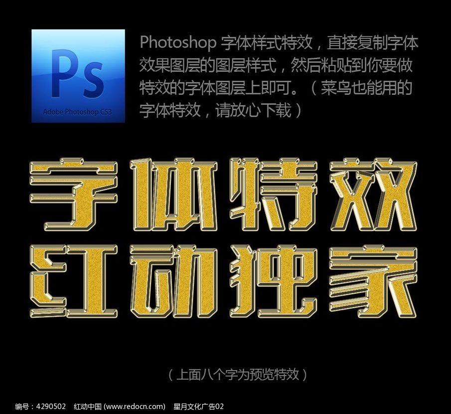 标签:PSD字体特效 字体样式 漂亮字体效果 图层样式 PS样式 漂亮字体样式 中文字体库样式 特效 效果 样式 黄金色 细磨砂 边框 凸字 纹理 POP字体