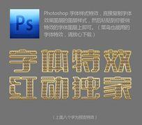 金色透明字体样式