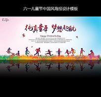 六一儿童节活动海报设计